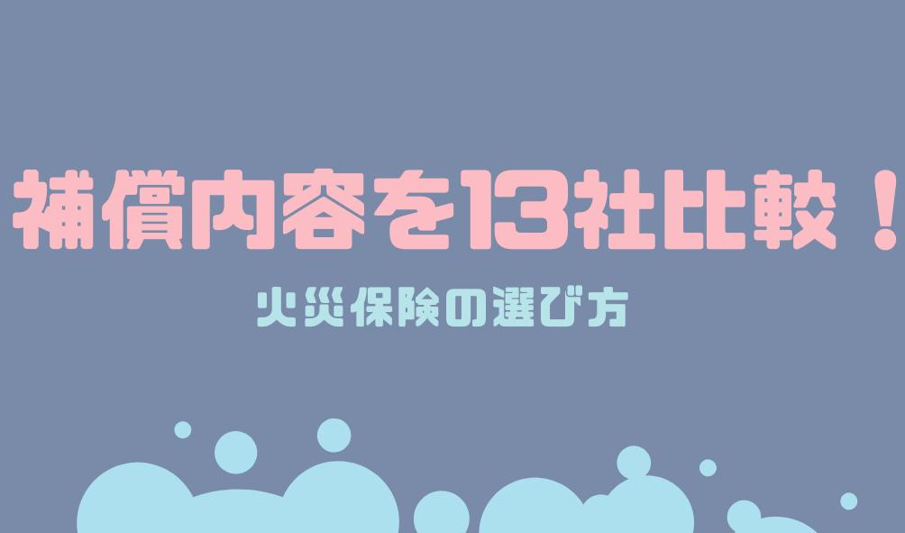 火災保険の選び方【13社の火災保険会社の補償内容から比較!】