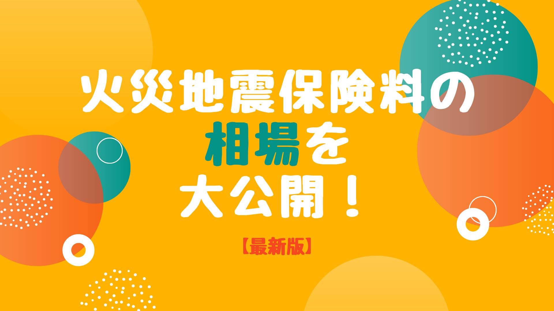 火災地震保険の相場(一戸建て・マンション)を大公開!【最新版】