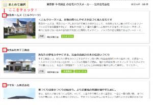 住宅会社選択