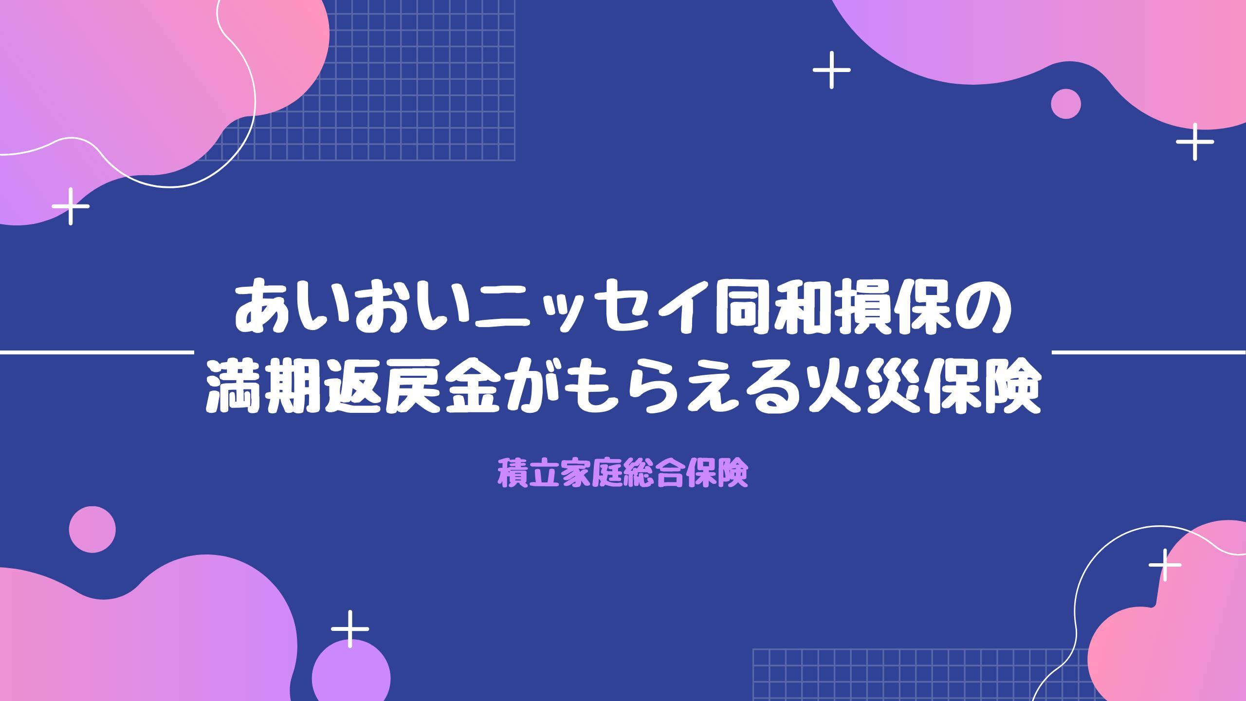 保険 あいおい ニッセイ 火災