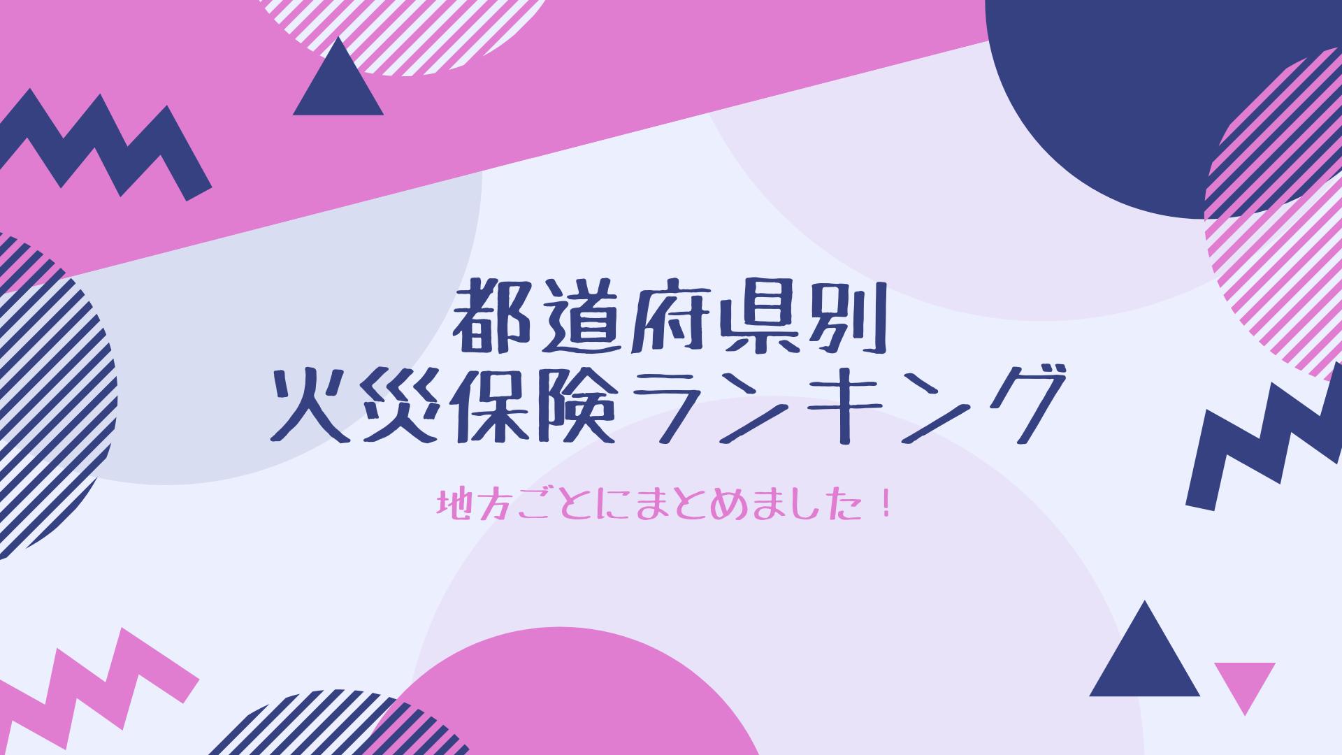火災保険料は都道府県で全然違う!?【地方ごとの火災保険ランキング】
