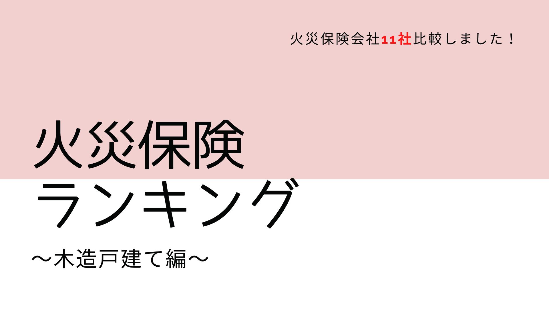 火災保険ランキング(木造戸建て編)紹介!火災保険会社11社を比較!!【最新情報掲載】